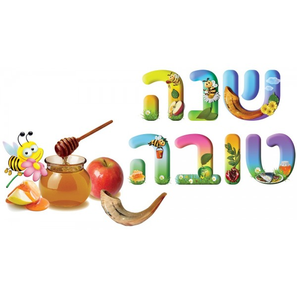 Image result for ‫שנה טובה‬‎